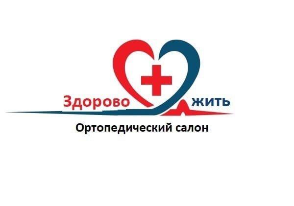 Здорово жить,магазин товаров для здоровья,Магнитогорск