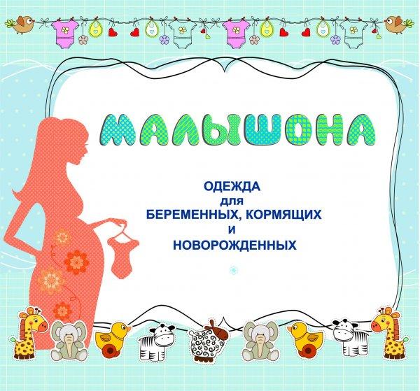 Малышона,магазин товаров для беременных и новорожденных,Магнитогорск