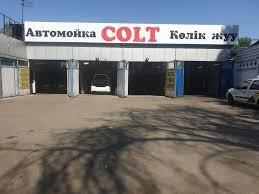 COLT,автомойка,Алматы