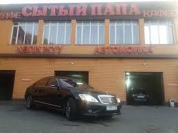 Сытый папа,автомойка,Алматы
