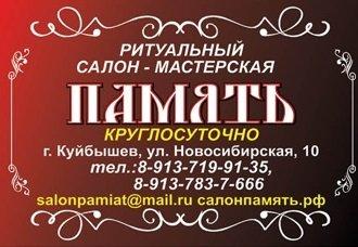 ПАМЯТЬ Ритуальный салон,Ритуальные услуги,Куйбышев
