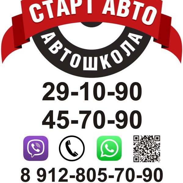 СтартАвто,автошкола,Магнитогорск