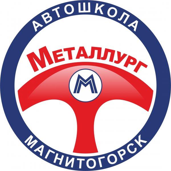 МЕТАЛЛУРГ-МАГНИТОГОРСК,автошкола,Магнитогорск