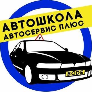 Автосервис Плюс,автошкола,Магнитогорск