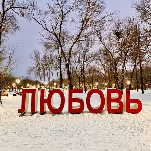 Парк у Вечного огня,Парк,Магнитогорск