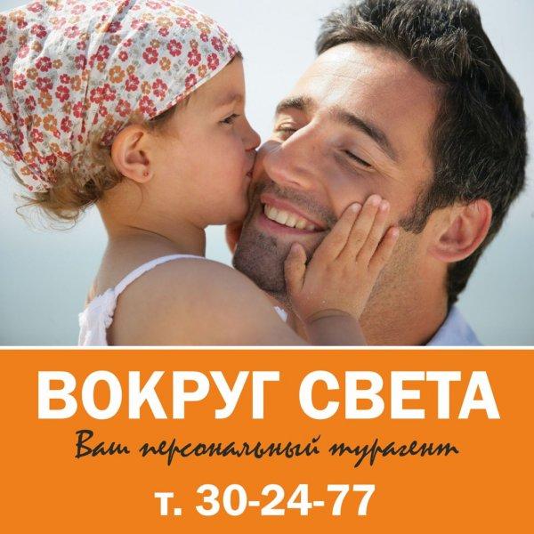Вокруг света,агентство туризма и обучения за рубежом,Магнитогорск