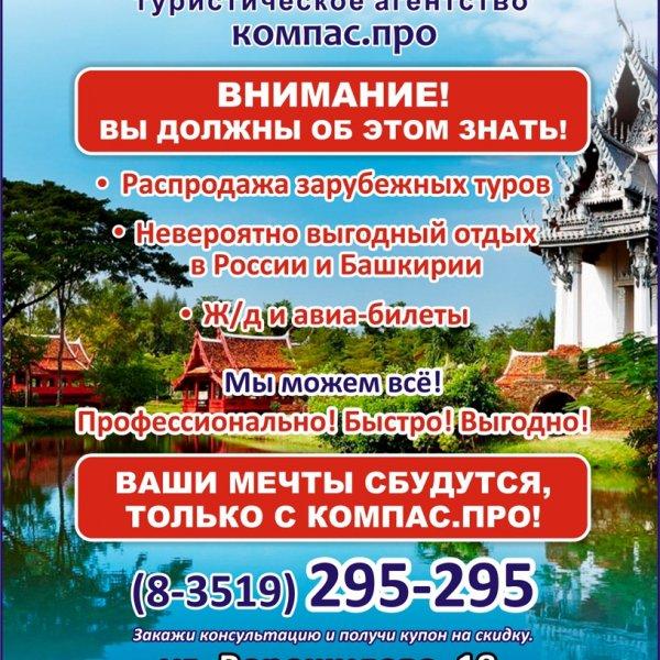 КОМПАС.ПРО,туристическая компания,Магнитогорск