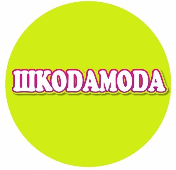 ШКОДАМОДА,детский магазин мультибрендовой одежды и обуви,Магнитогорск
