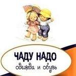 ЧАДУ-НАДО,детский магазин,Магнитогорск