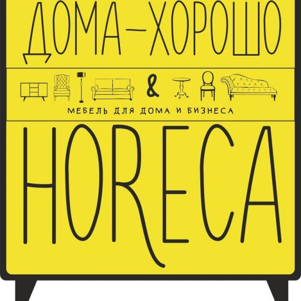 ДОМА-ХОРОШО & HoReCa,магазин мебели и интерьерных решений для дома и бизнеса,Магнитогорск