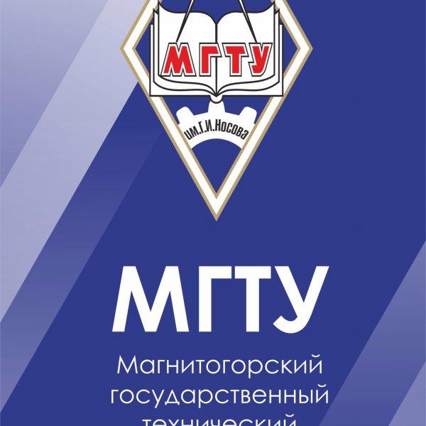 Магнитогорский государственный технический университет им. Г.И. Носова,,Магнитогорск