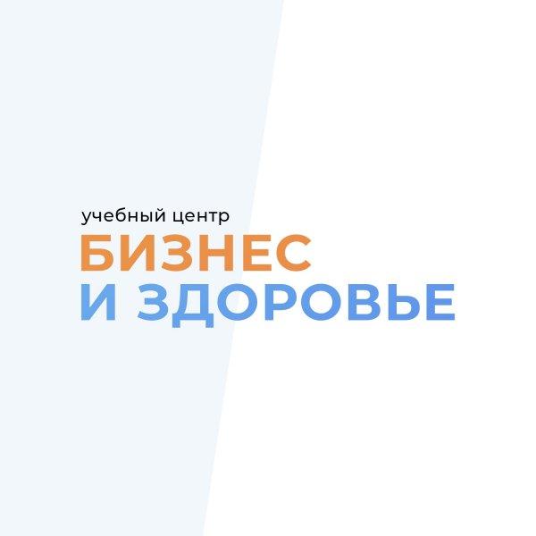 БИЗНЕС и ЗДОРОВЬЕ,учебный центр,Магнитогорск