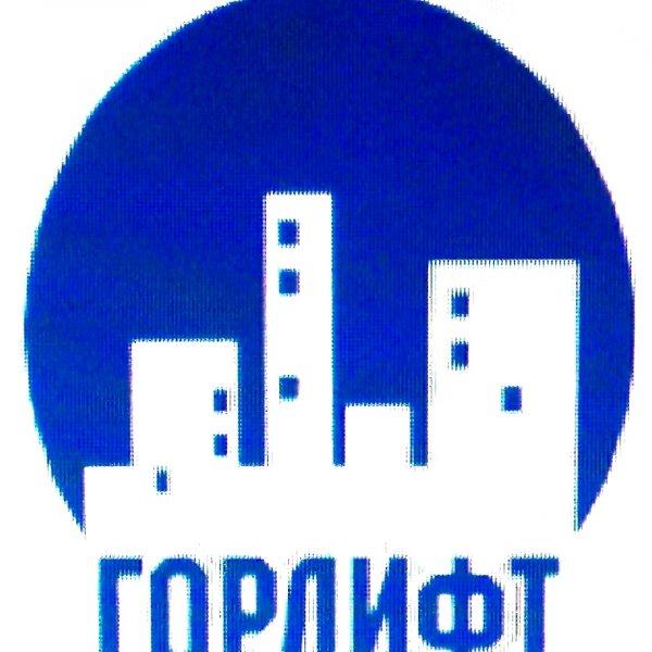 Горлифт,Продажа и обслуживание лифтов, Аварийная служба,Тюмень