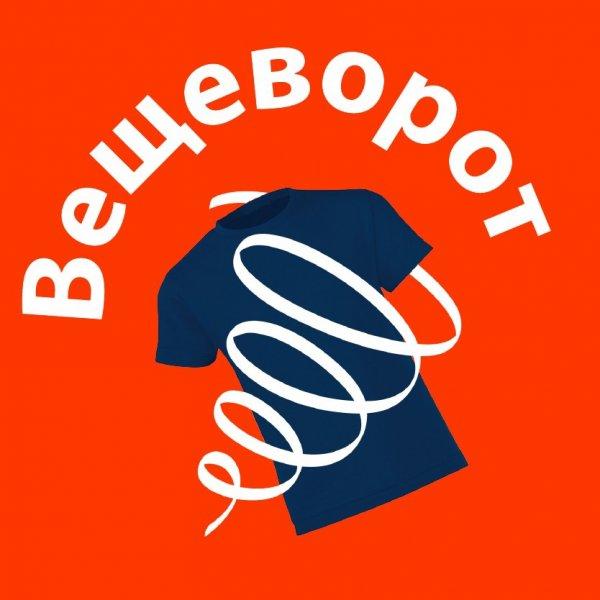Вещеворот,благотворительная организация по выдаче вещей,Магнитогорск