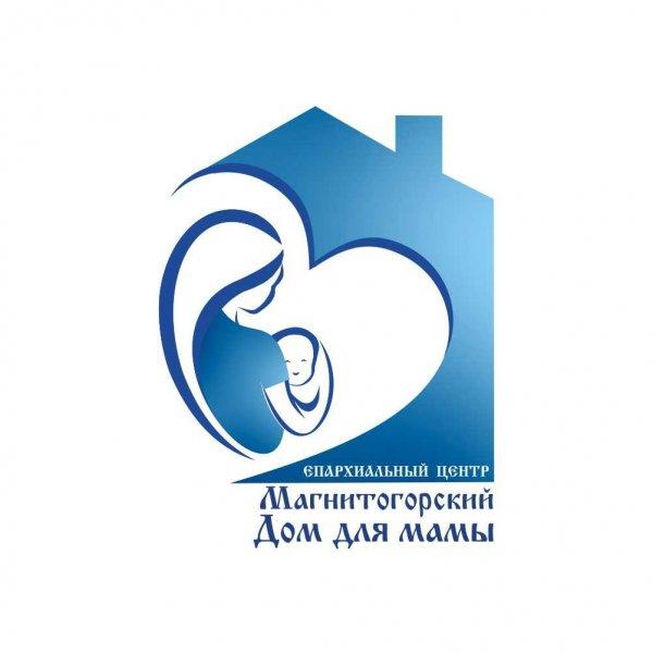 Магнитогорский дом для мамы,региональный кризисный центр защиты семьи, материнства и детства,Магнитогорск