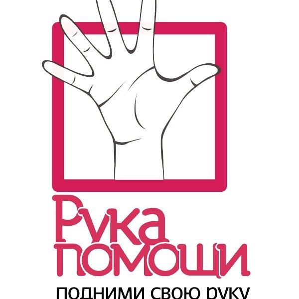 Рука Помощи,благотворительный фонд,Магнитогорск