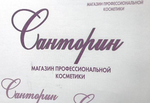 Санторин,магазин профессиональной косметики и оборудования для салонов красоты,Магнитогорск