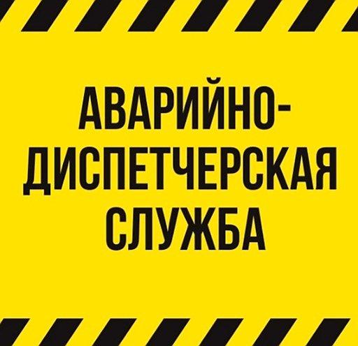 Специализированное управление по предупреждению и ликвидации аварий,Аварийная служба,Тюмень