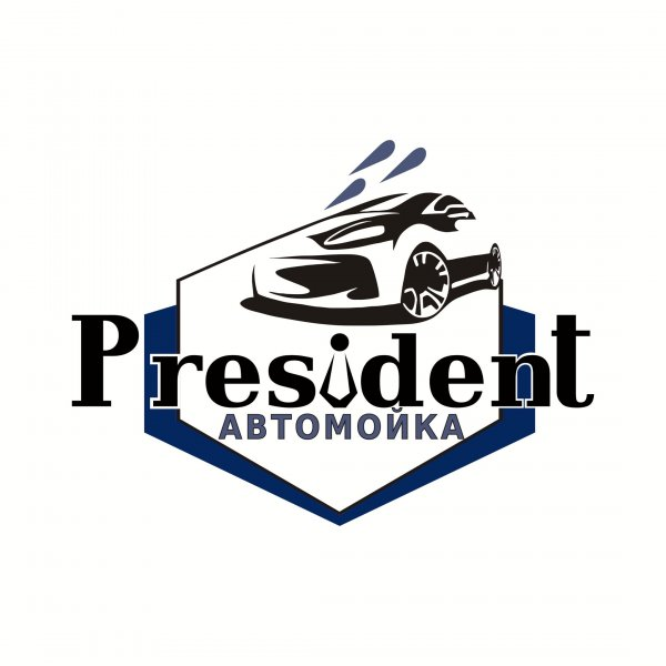 President,автомойка,Магнитогорск