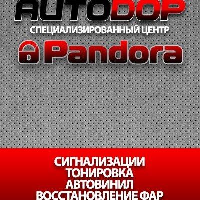 АвтоДоп,центр дополнительного оборудования,Магнитогорск