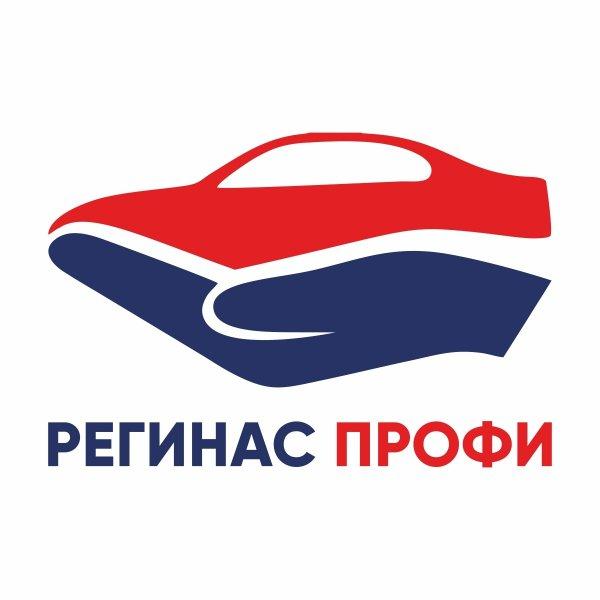 Регинас Профи,салон по продаже автомобилей с пробегом,Магнитогорск