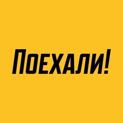 Поехали!,сервис заказа легкового транспорта,Магнитогорск