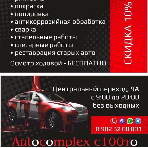 С001ТО,автосервис,Магнитогорск