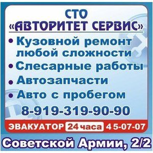 АвторитетСервис,автоцентр,Магнитогорск