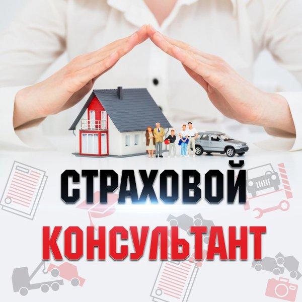 Страховой консультант,,Магнитогорск
