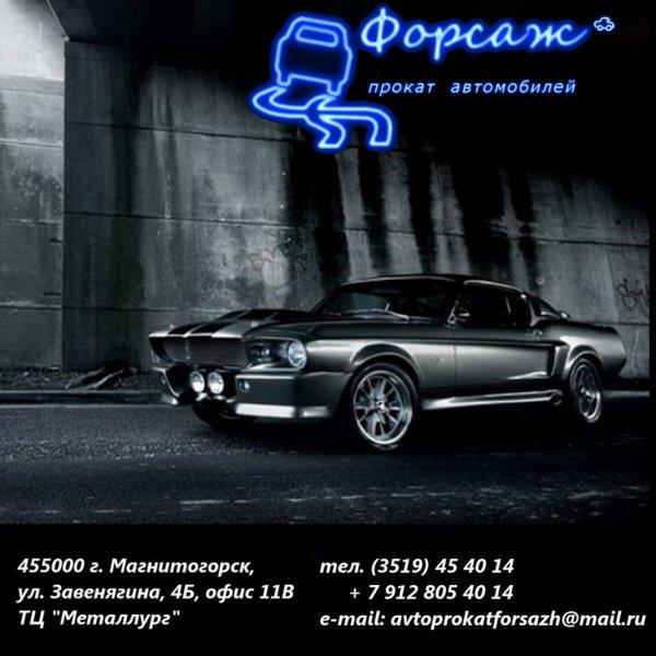 Форсаж,салон автопроката,Магнитогорск