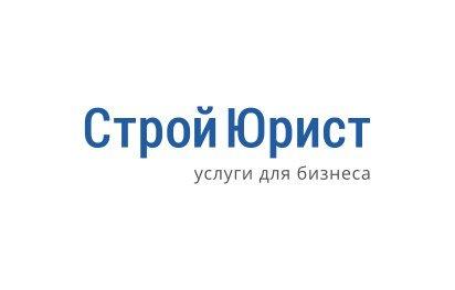 СтройЮрист,компания,Магнитогорск