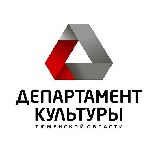 Департамент культуры Тюменской области,Министерства, ведомства, государственные службы,Тюмень