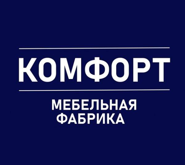Комфорт Мебельная-Фабрика,Производство корпусной мебели,Куйбышев