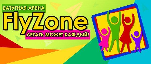 FlyZone,батутная арена,Магнитогорск