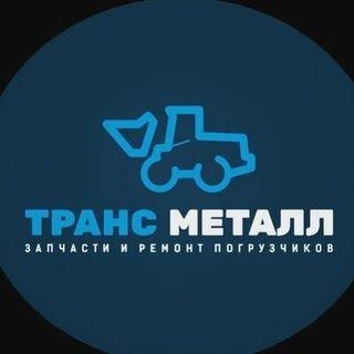 ТД Погрузчик,торгово-сервисная компания,Магнитогорск
