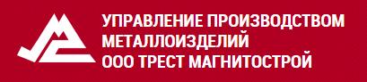 ТРЕСТ МАГНИТОСТРОЙ,г. Магнитогорск,Магнитогорск
