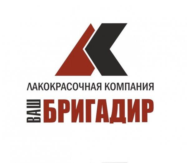 ВАШ Бригадир,сеть магазинов строительных и отделочных материалов,Магнитогорск