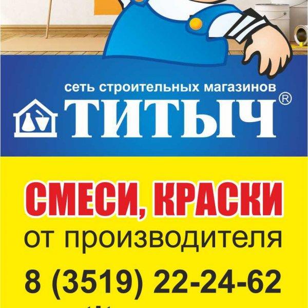 Титыч,сеть магазинов строительных материалов,Магнитогорск