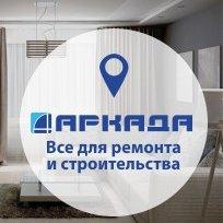 Аркада,сеть магазинов строительных и отделочных материалов,Магнитогорск