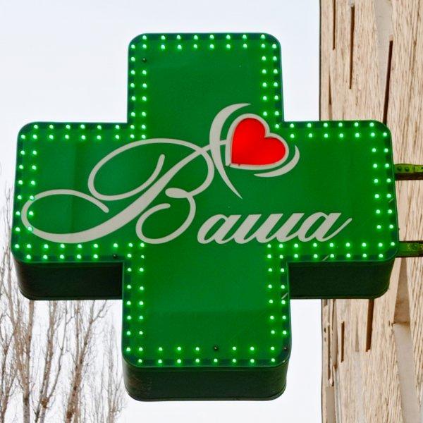Ваша аптека низких цен,Аптека,Азов