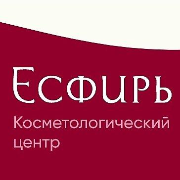 Есфирь,Косметология,Тюмень