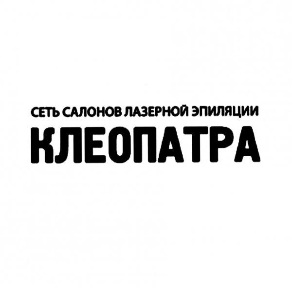 Клеопатра,Косметология,Тюмень
