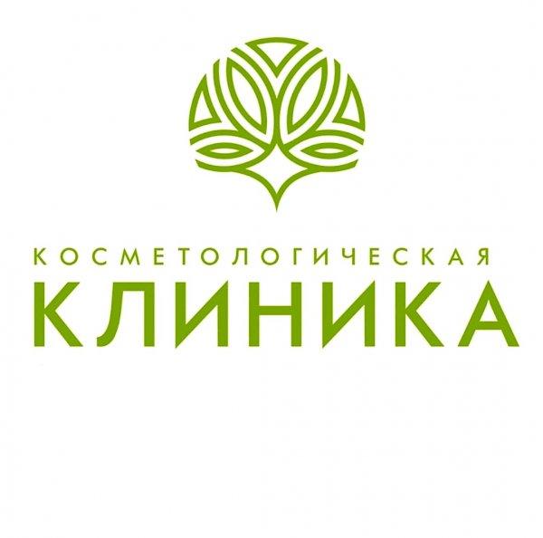 Косметологическая клиника,Косметология,Тюмень