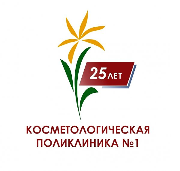 Косметологическая поликлиника № 1,Косметология, Медцентр, клиника,Тюмень