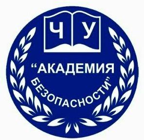 Академия Безопасности,Образовательная деятельность.,Нальчик