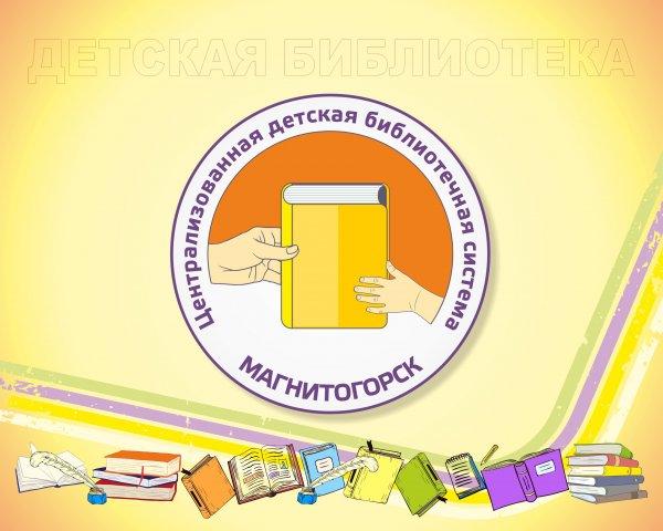Центральная детская библиотека им. Н.Г. Кондратковской,библиотека,Магнитогорск