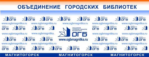 Объединение городских библиотек г. Магнитогорска,,Магнитогорск