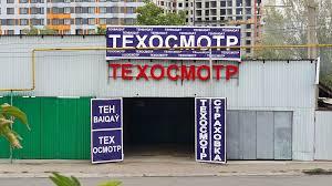 Сеть пунктов технического осмотра автомобиля и автострахования,,Алматы