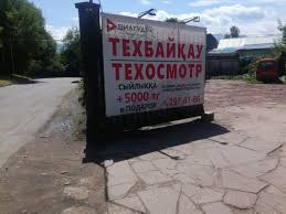 ТЕХОСМОТР3500,,Алматы
