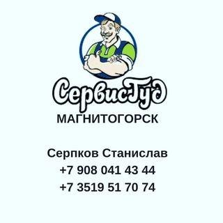 Сервис-Гуд,грузовая компания,Магнитогорск